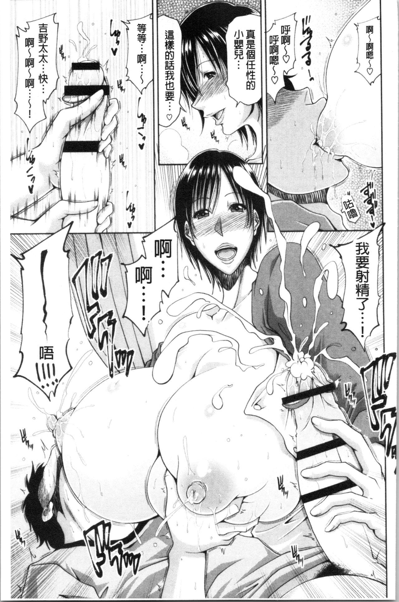 Haramase! 33