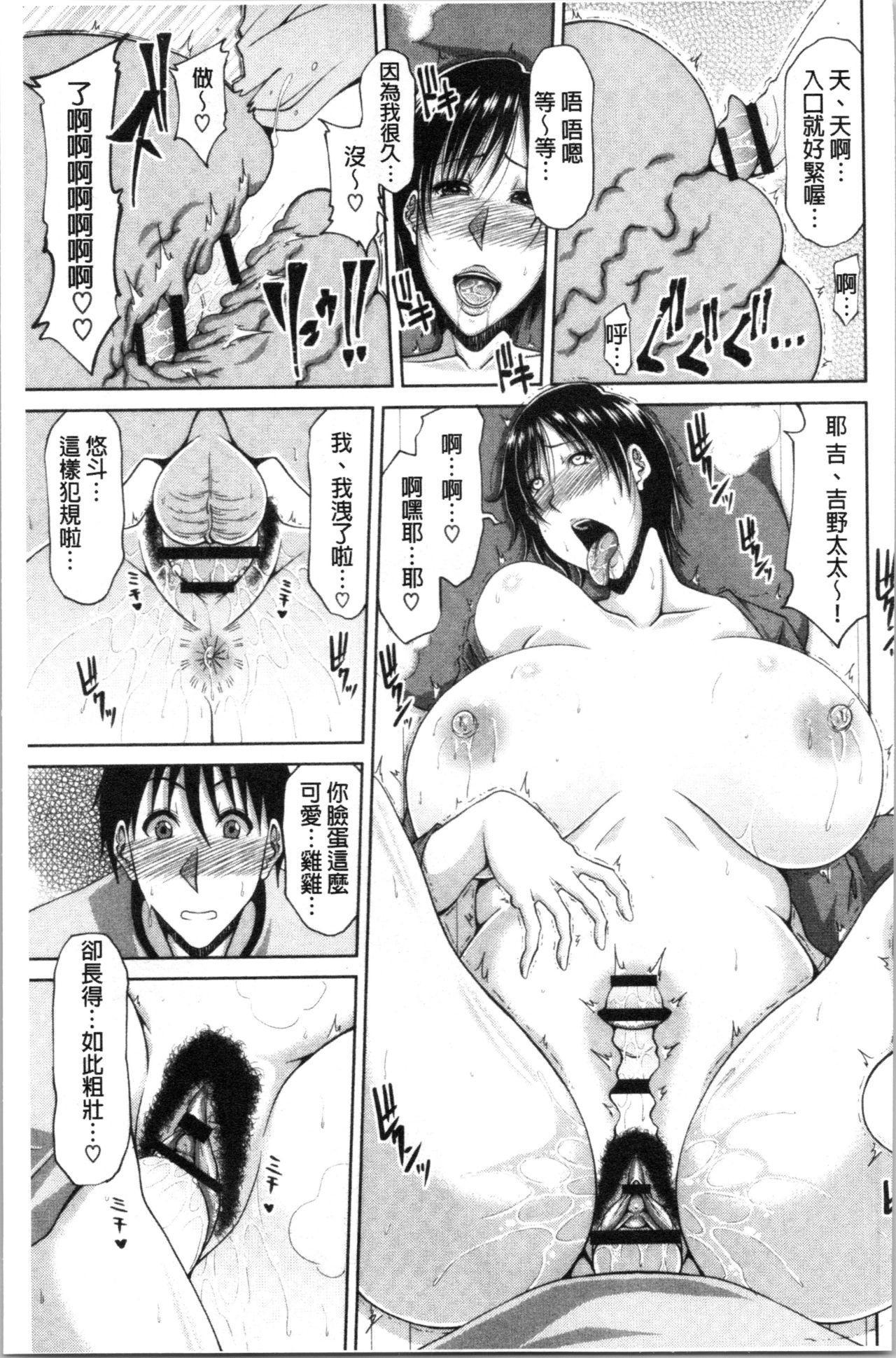 Haramase! 35