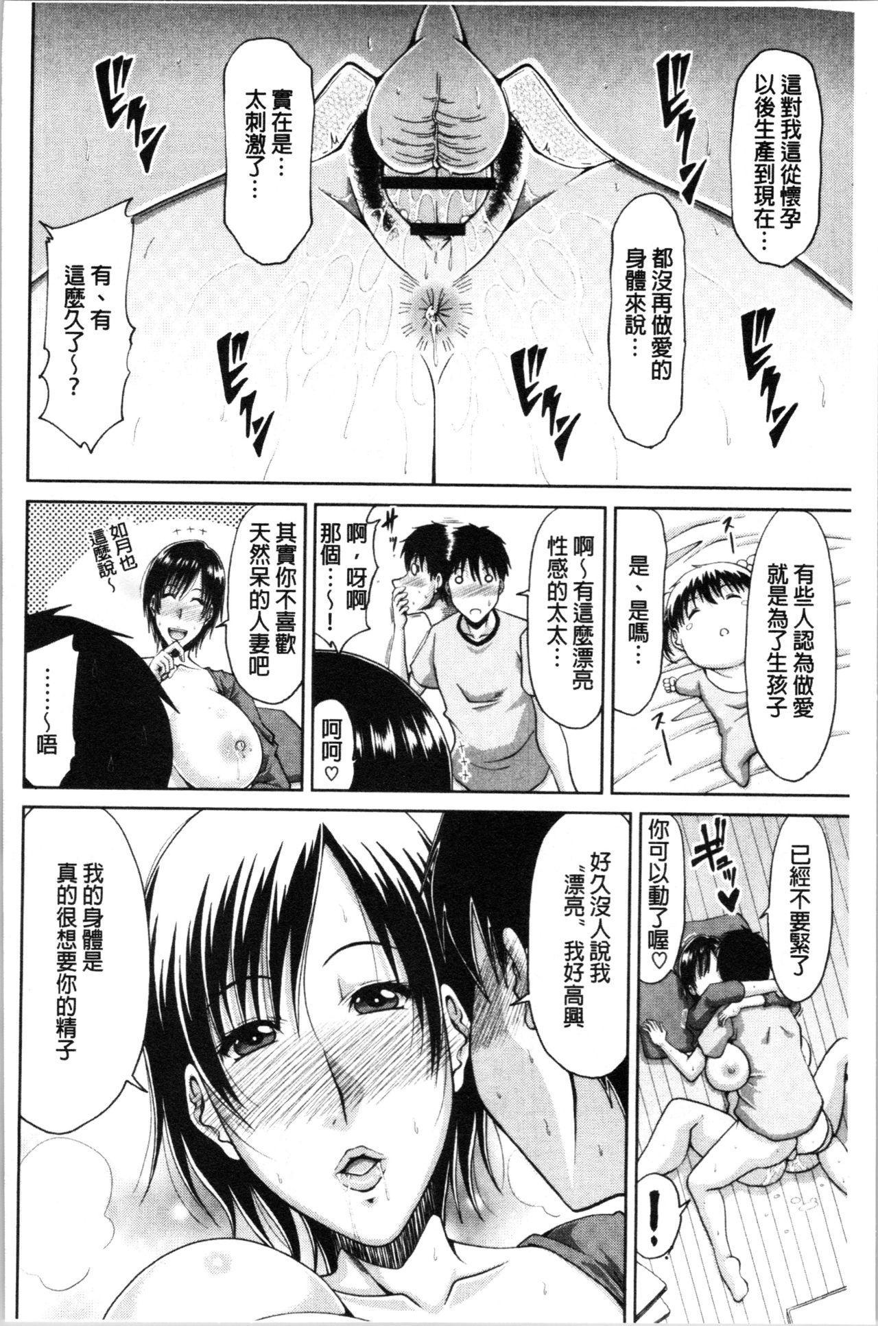 Haramase! 36