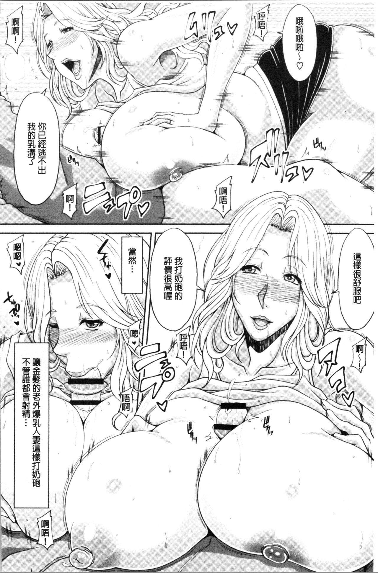 Haramase! 52