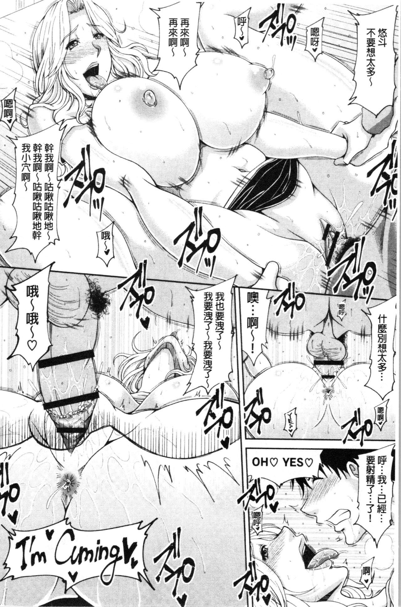Haramase! 58