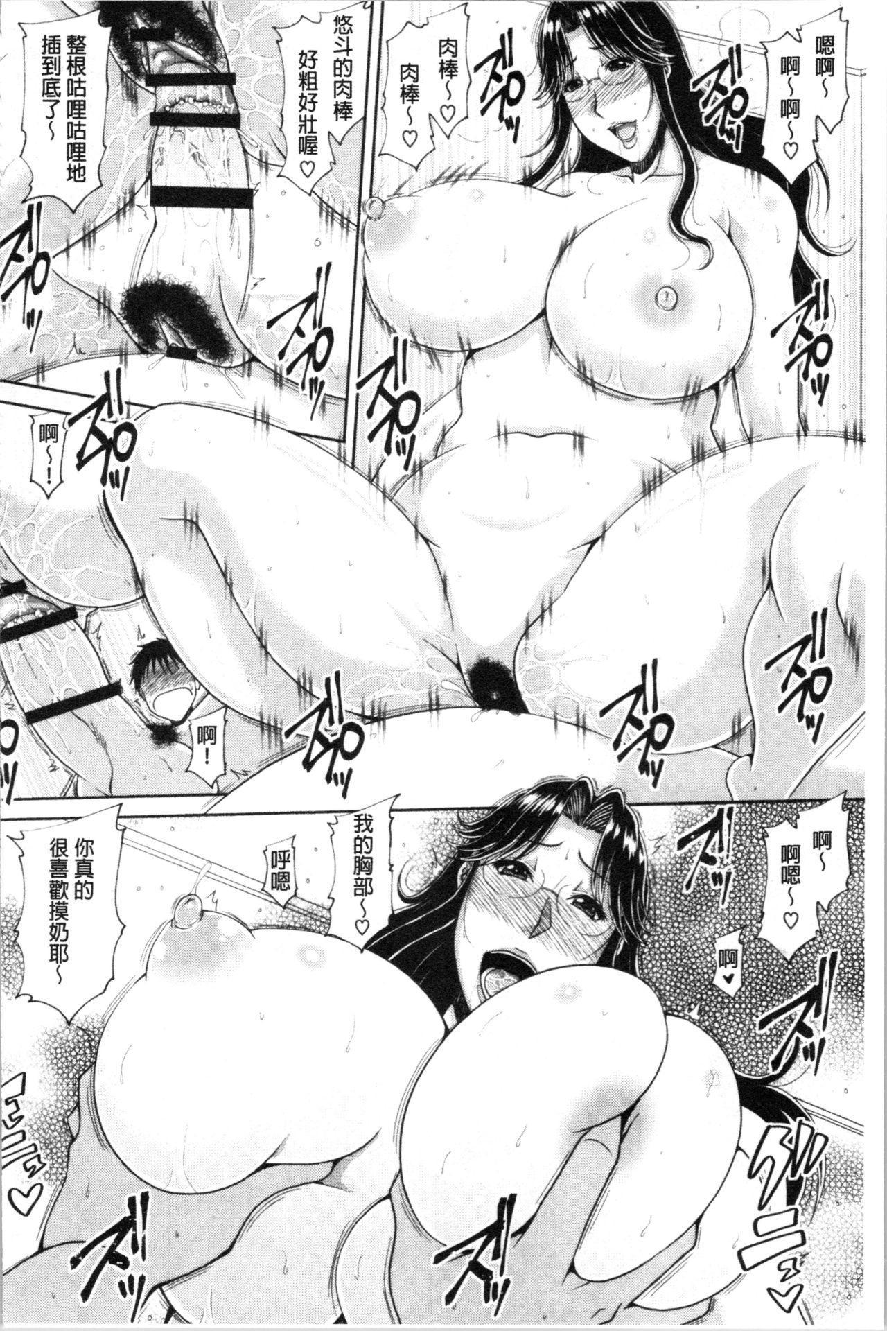 Haramase! 66