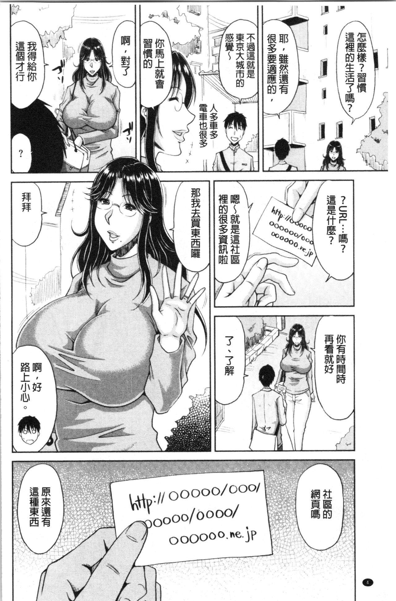 Haramase! 6