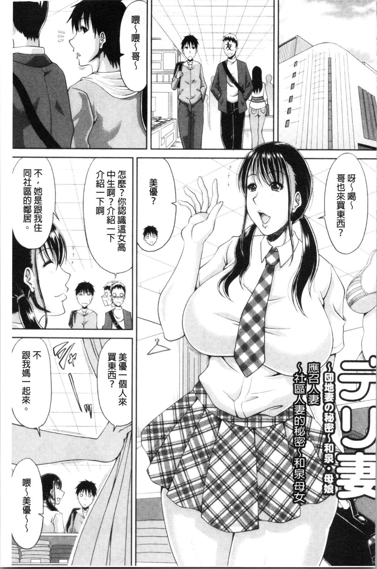 Haramase! 73