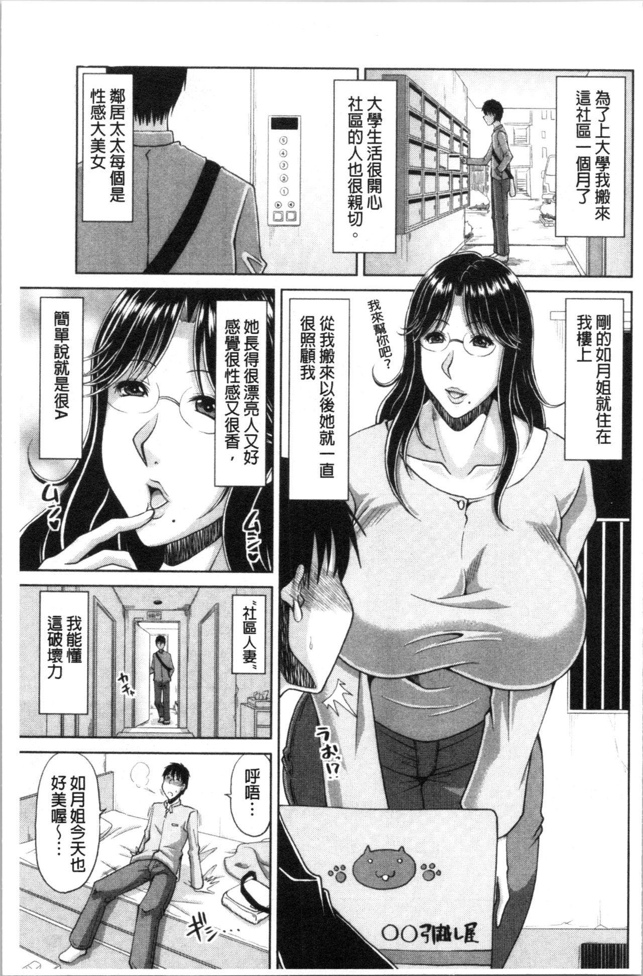 Haramase! 7