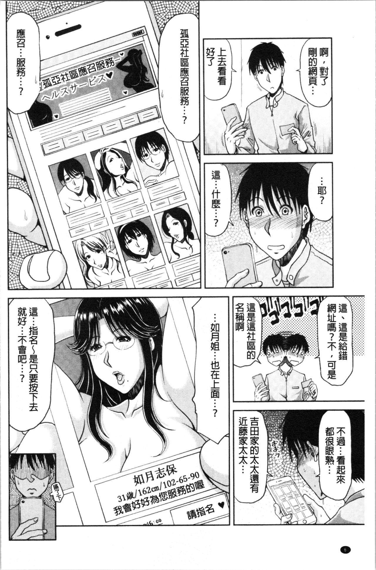 Haramase! 8