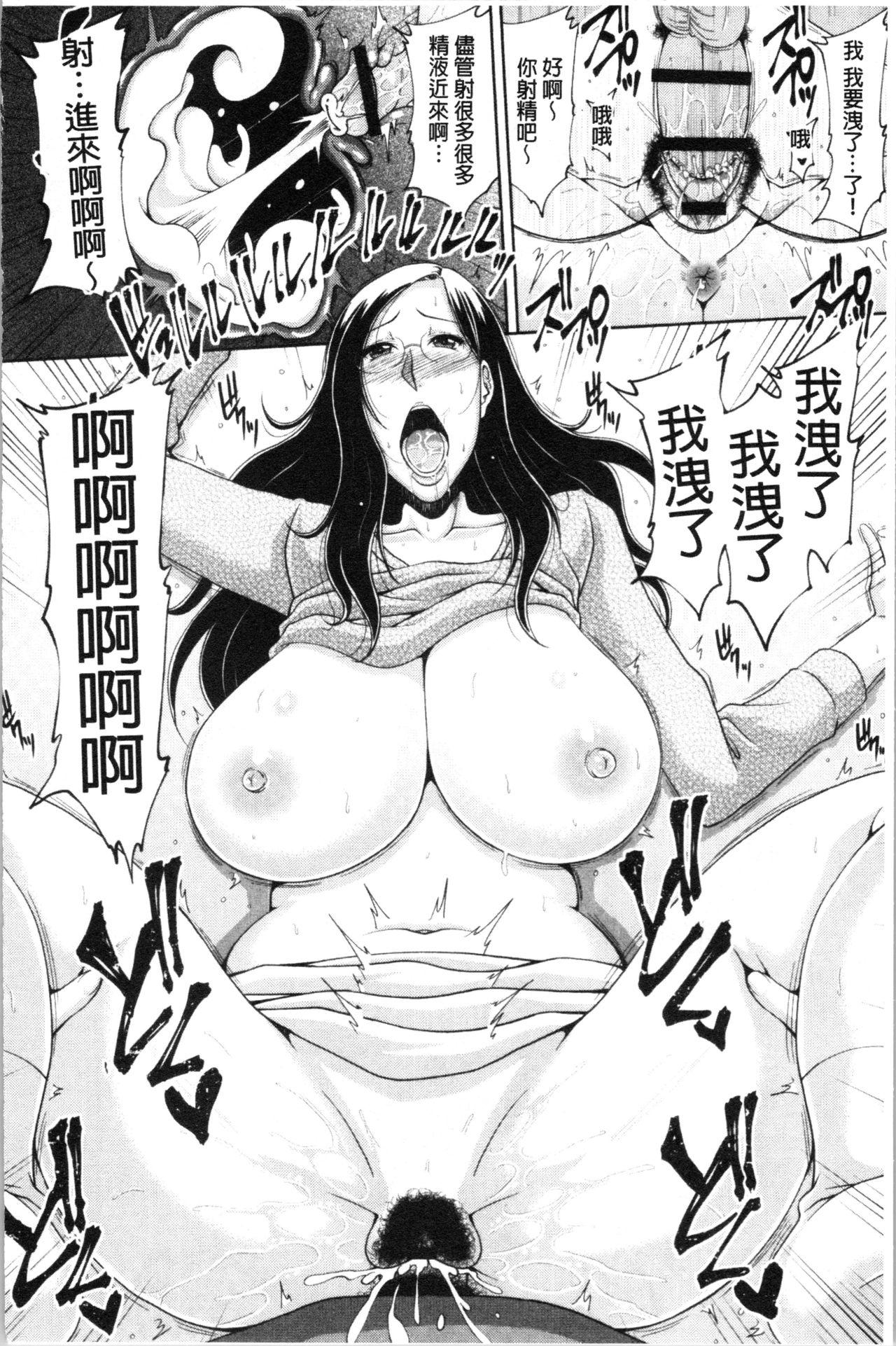 Haramase! 92