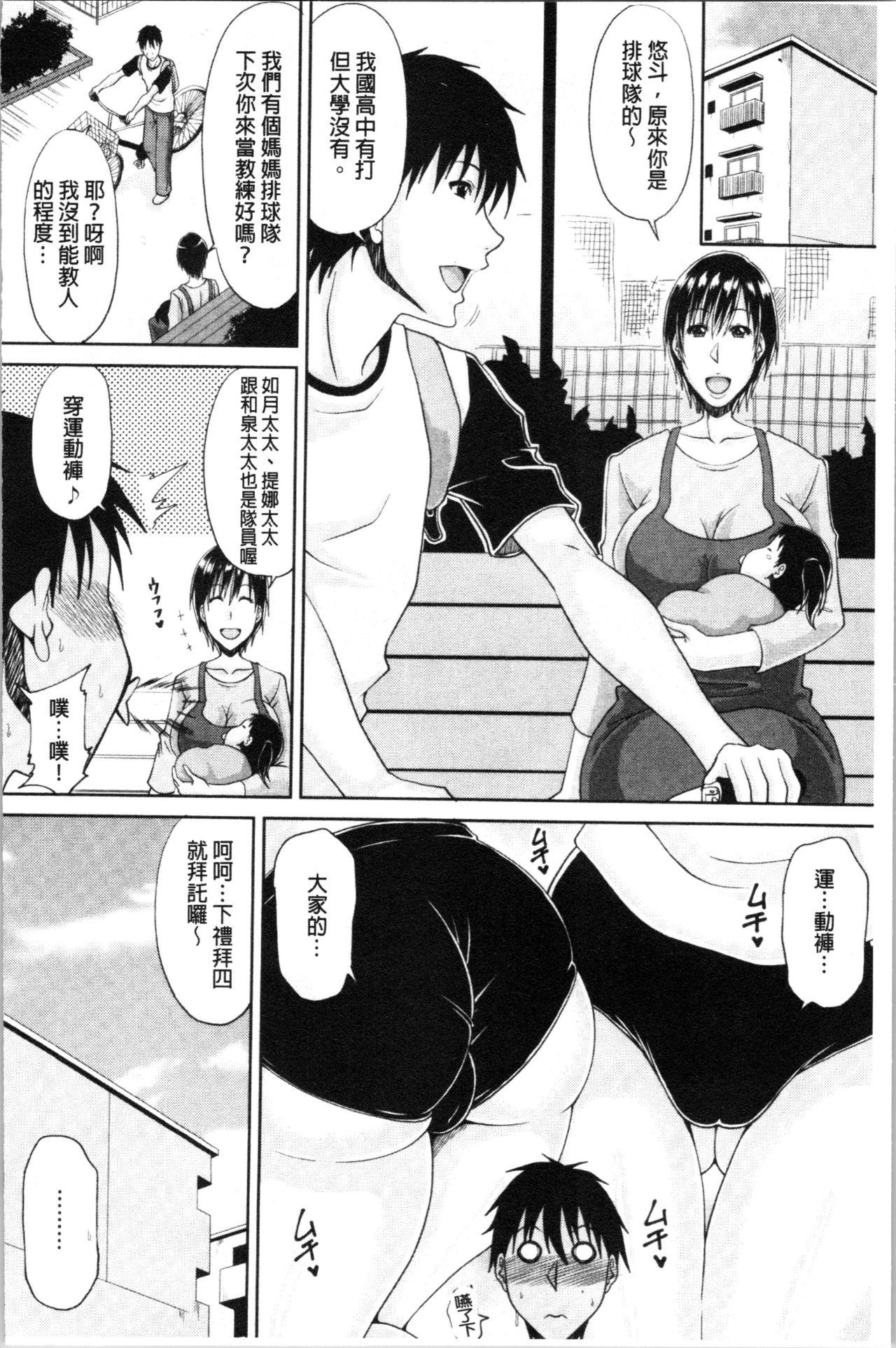 Haramase! 96