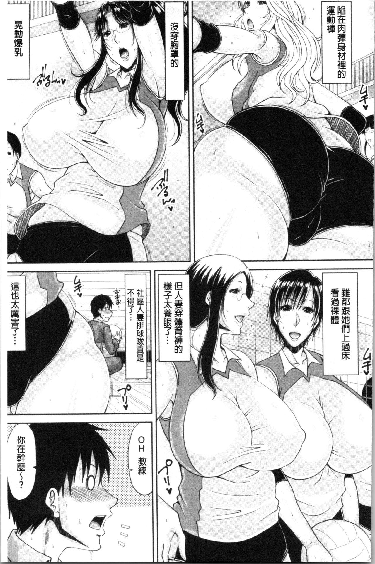Haramase! 97