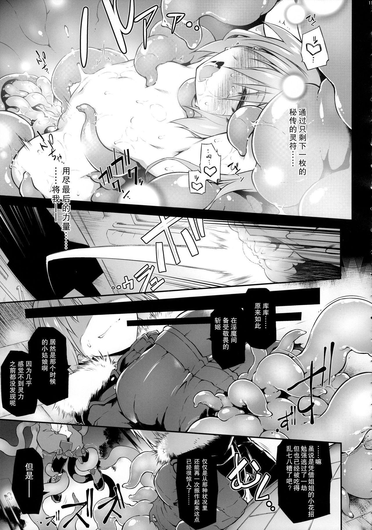 Touma no Azuki wa Akiramenai 10