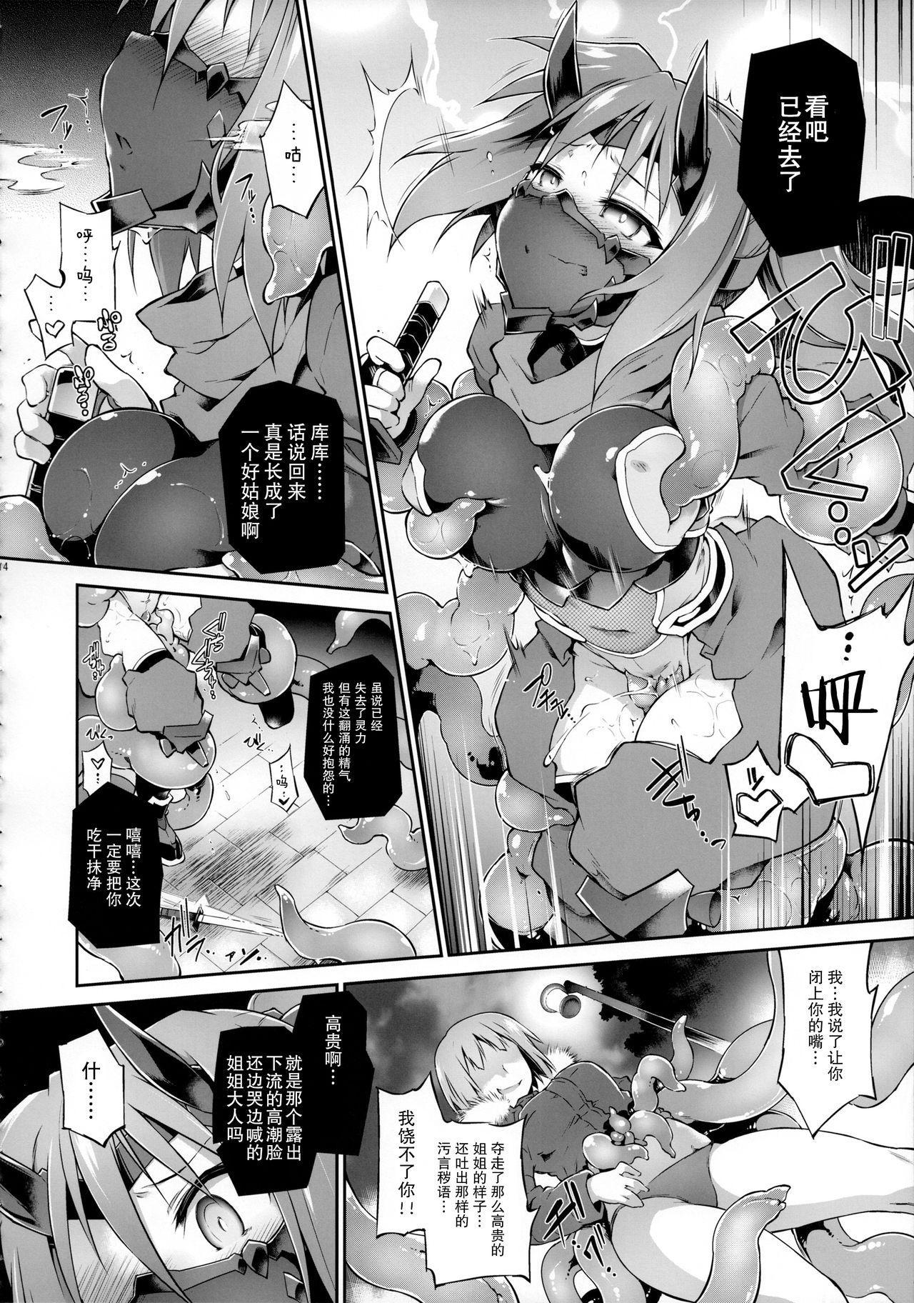 Touma no Azuki wa Akiramenai 13