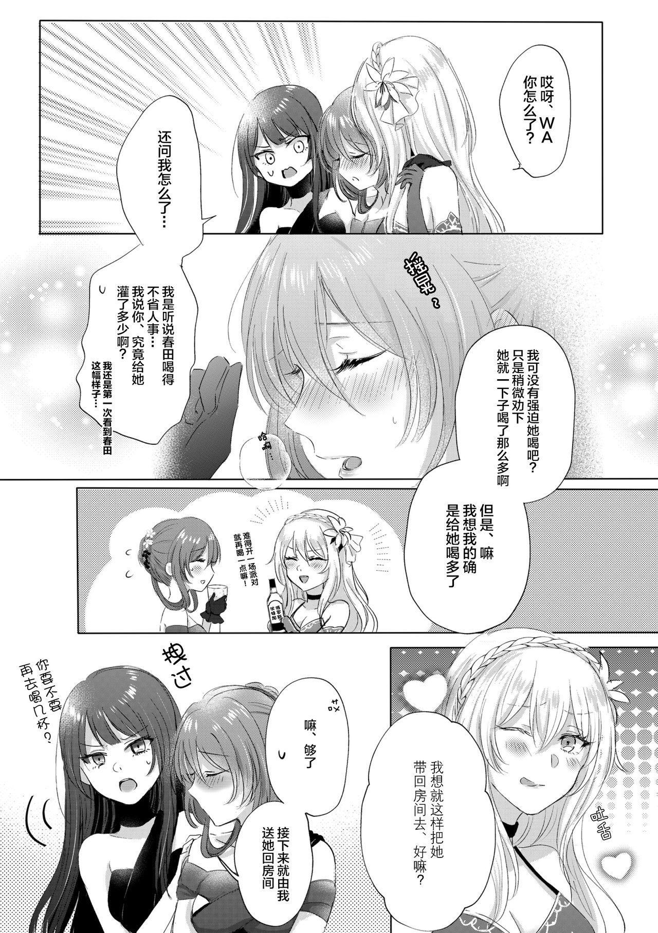[(Yuri=18L)sui] Alcohol wa Amai (Girls' Frontline) [Chinese]   酒精是甘甜滋味 (少女前線) [提黄灯喵汉化组] 9