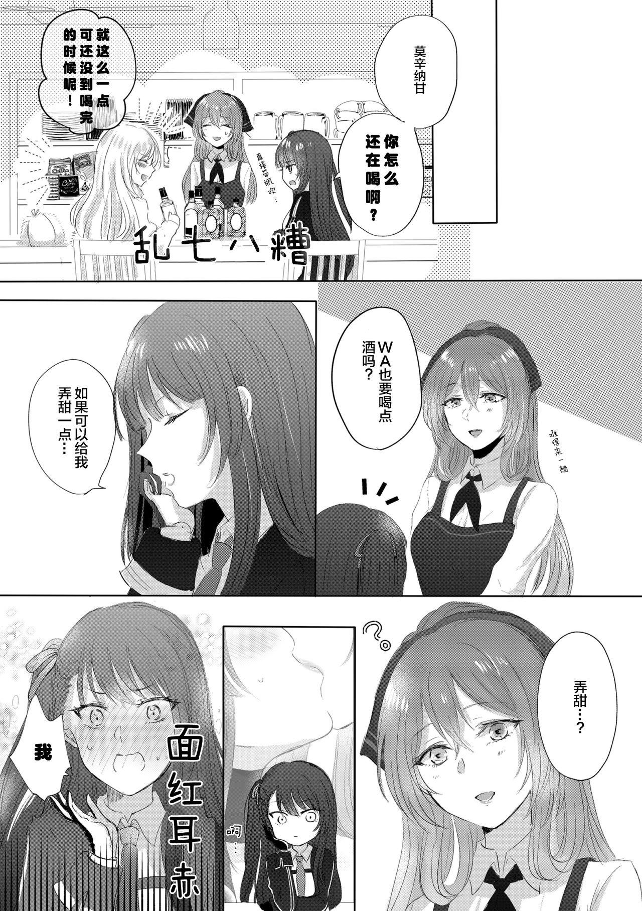 [(Yuri=18L)sui] Alcohol wa Amai (Girls' Frontline) [Chinese]   酒精是甘甜滋味 (少女前線) [提黄灯喵汉化组] 21