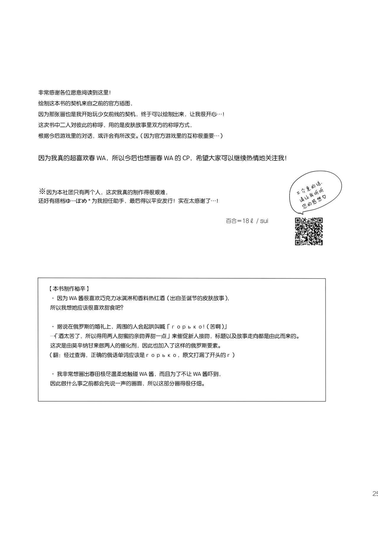 [(Yuri=18L)sui] Alcohol wa Amai (Girls' Frontline) [Chinese]   酒精是甘甜滋味 (少女前線) [提黄灯喵汉化组] 23