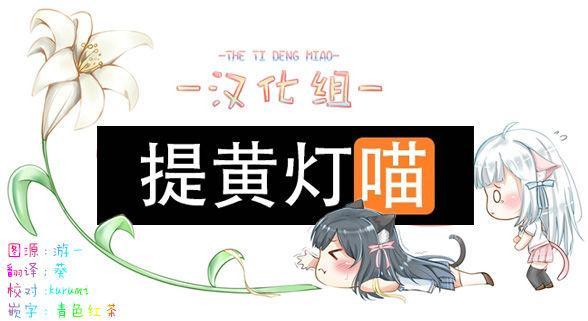 [(Yuri=18L)sui] Alcohol wa Amai (Girls' Frontline) [Chinese]   酒精是甘甜滋味 (少女前線) [提黄灯喵汉化组] 24