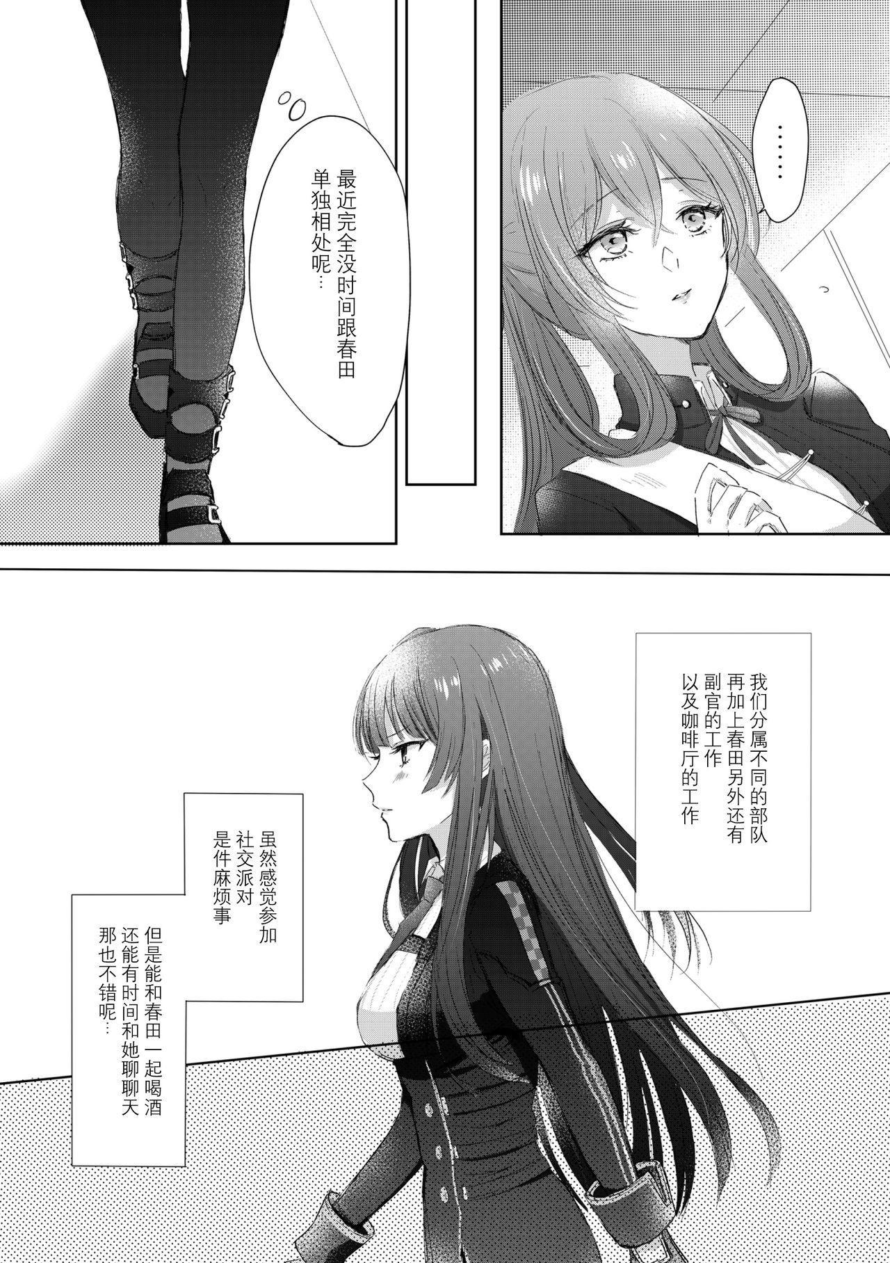 [(Yuri=18L)sui] Alcohol wa Amai (Girls' Frontline) [Chinese]   酒精是甘甜滋味 (少女前線) [提黄灯喵汉化组] 3