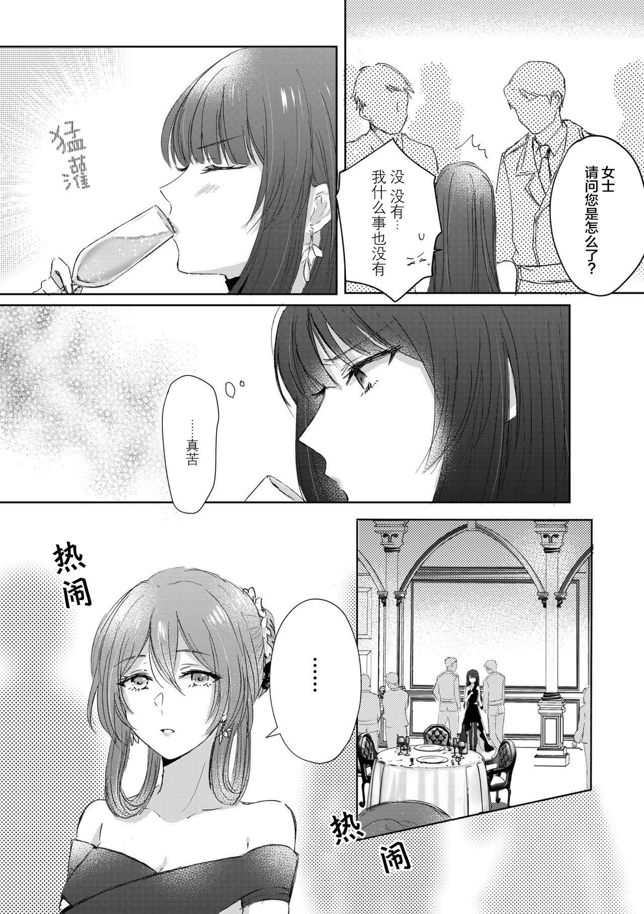 [(Yuri=18L)sui] Alcohol wa Amai (Girls' Frontline) [Chinese]   酒精是甘甜滋味 (少女前線) [提黄灯喵汉化组] 6