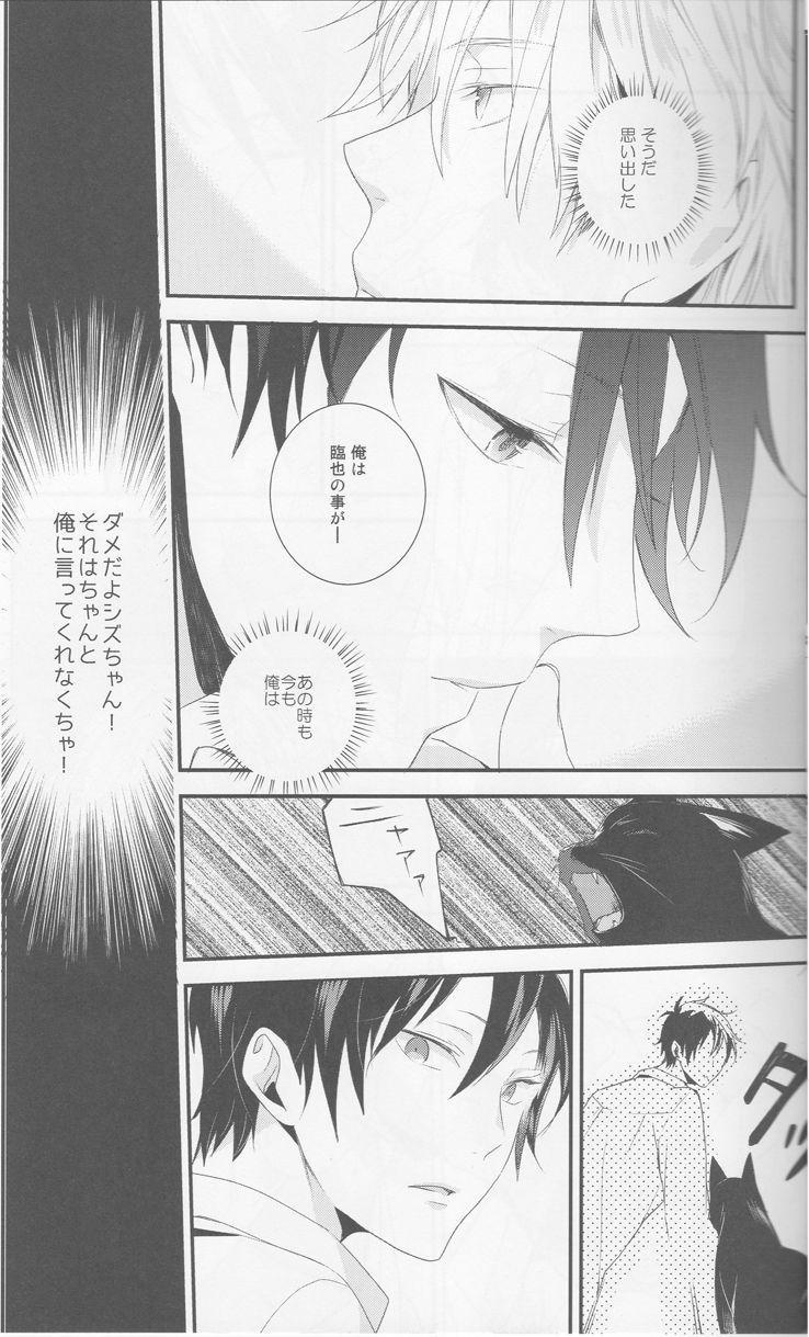 [NiCO (carameluma)] Cat&Chocolate - Durarara doujinshi (Yaoi-Sei) Japanese 19
