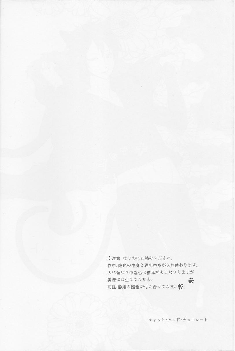 [NiCO (carameluma)] Cat&Chocolate - Durarara doujinshi (Yaoi-Sei) Japanese 2