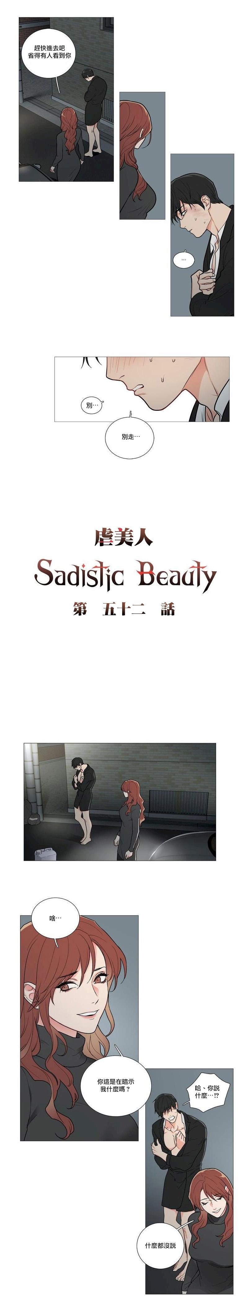 Sadistic Beauty   虐美人 Ch.52-56 0