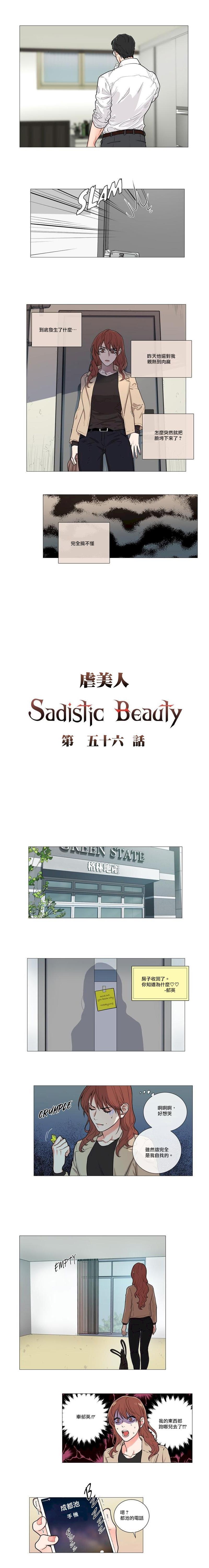 Sadistic Beauty   虐美人 Ch.52-56 36