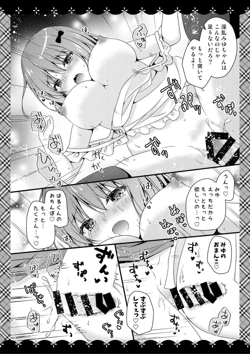 Sewayaki Kanojo to Yume Asobi 12