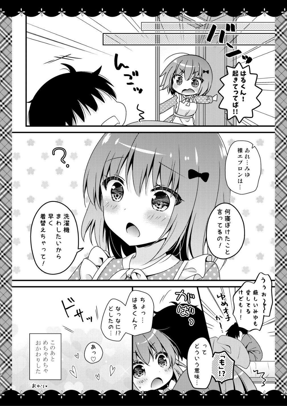 Sewayaki Kanojo to Yume Asobi 16