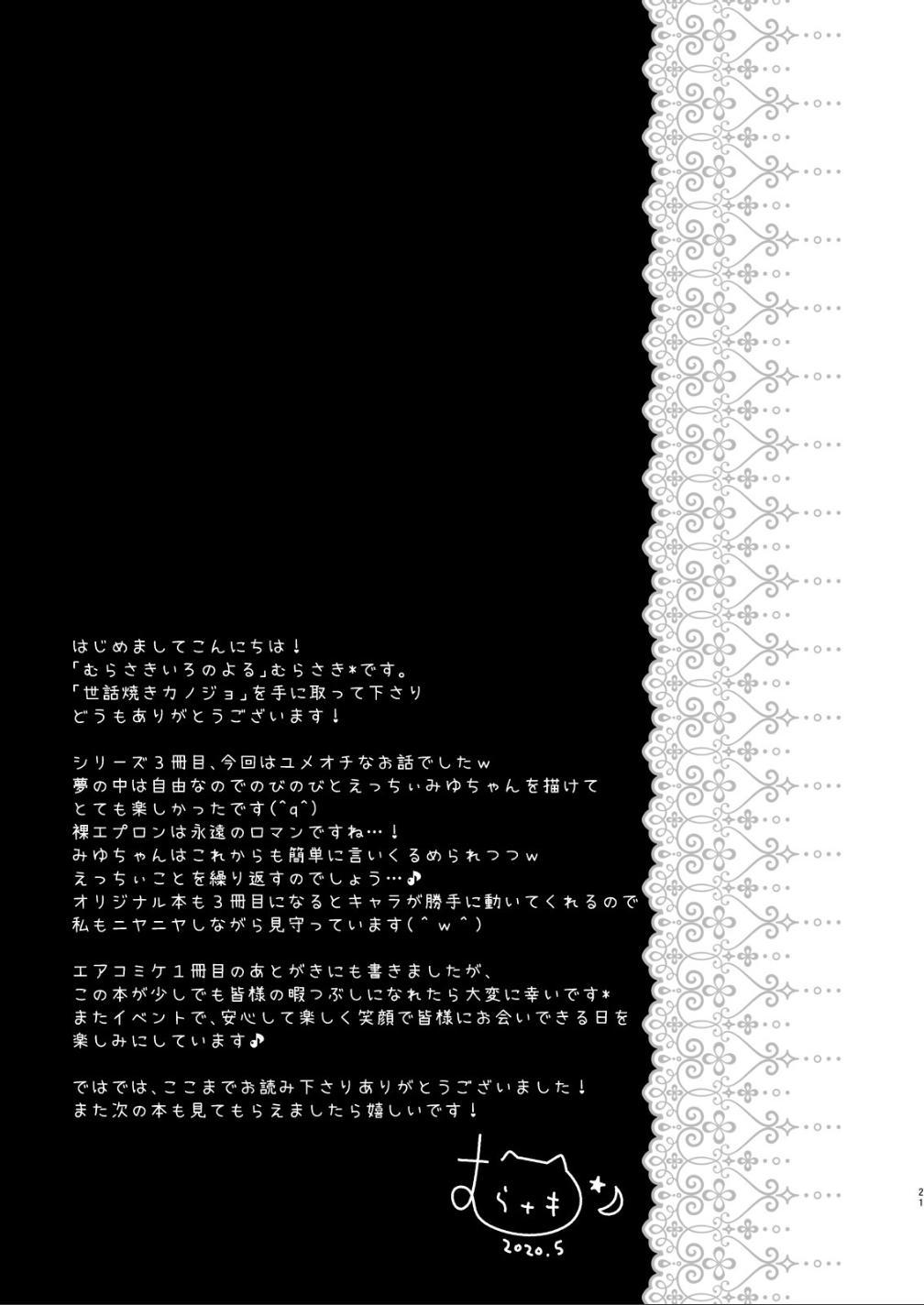 Sewayaki Kanojo to Yume Asobi 19