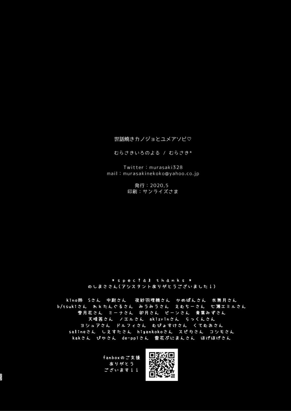 Sewayaki Kanojo to Yume Asobi 20