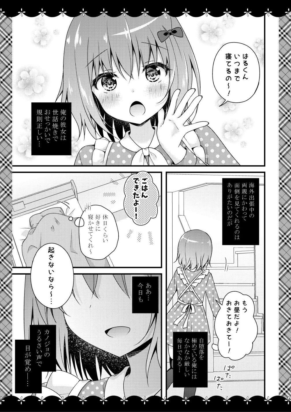 Sewayaki Kanojo to Yume Asobi 3