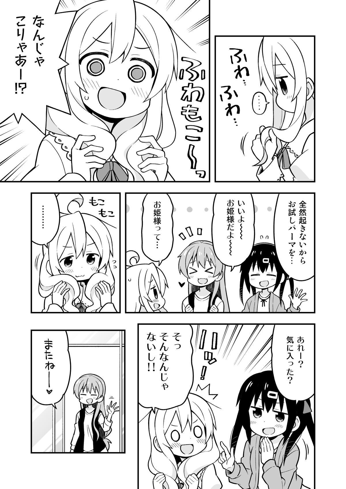 Onii-chan wa Oshimai! 6 9
