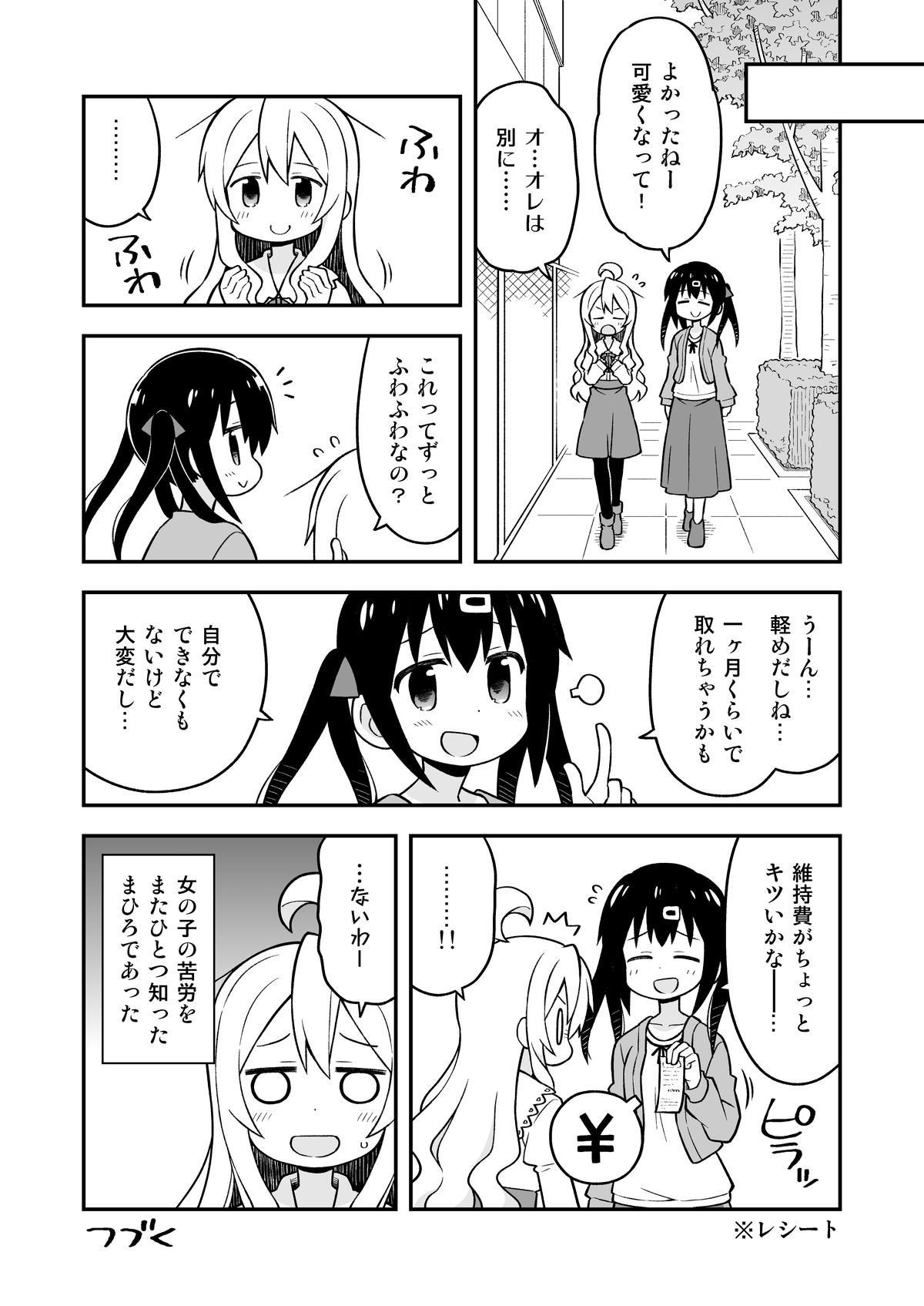 Onii-chan wa Oshimai! 6 10