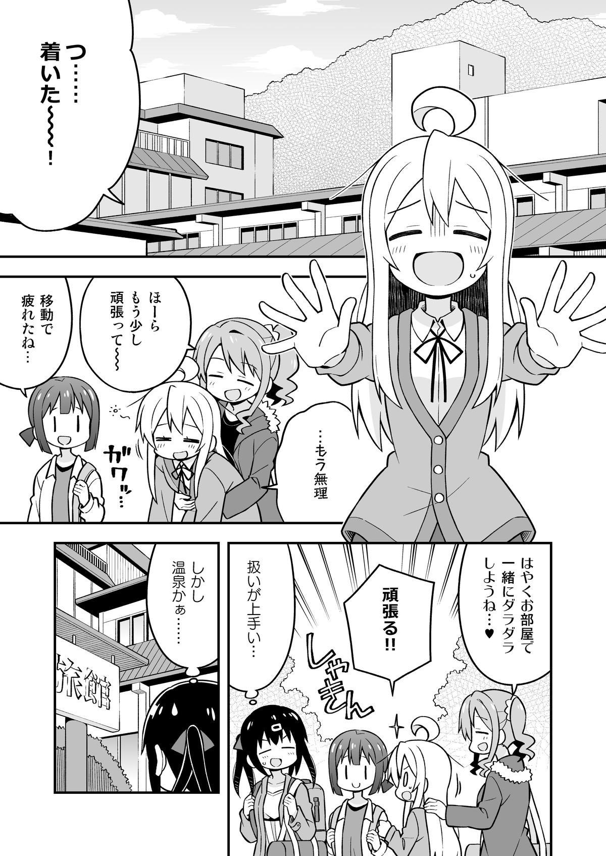 Onii-chan wa Oshimai! 6 15