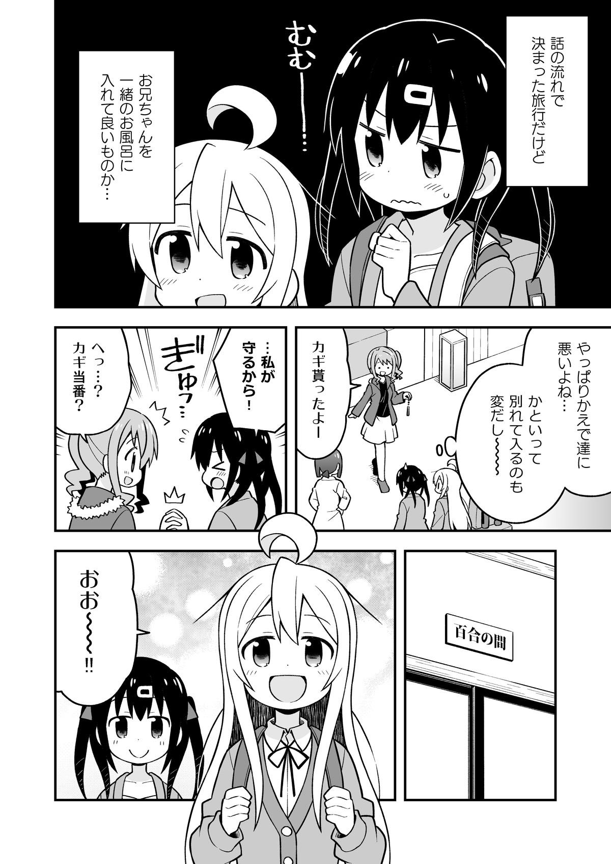 Onii-chan wa Oshimai! 6 16