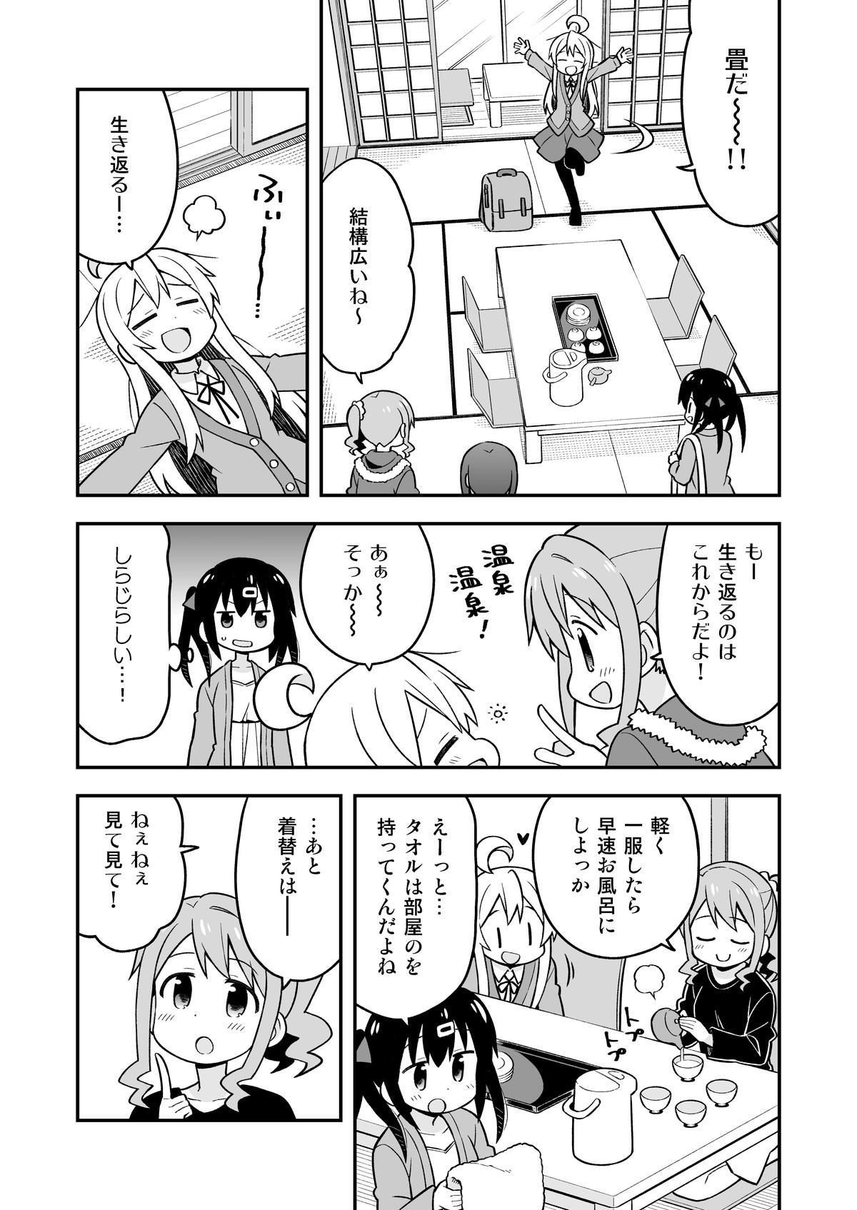 Onii-chan wa Oshimai! 6 17