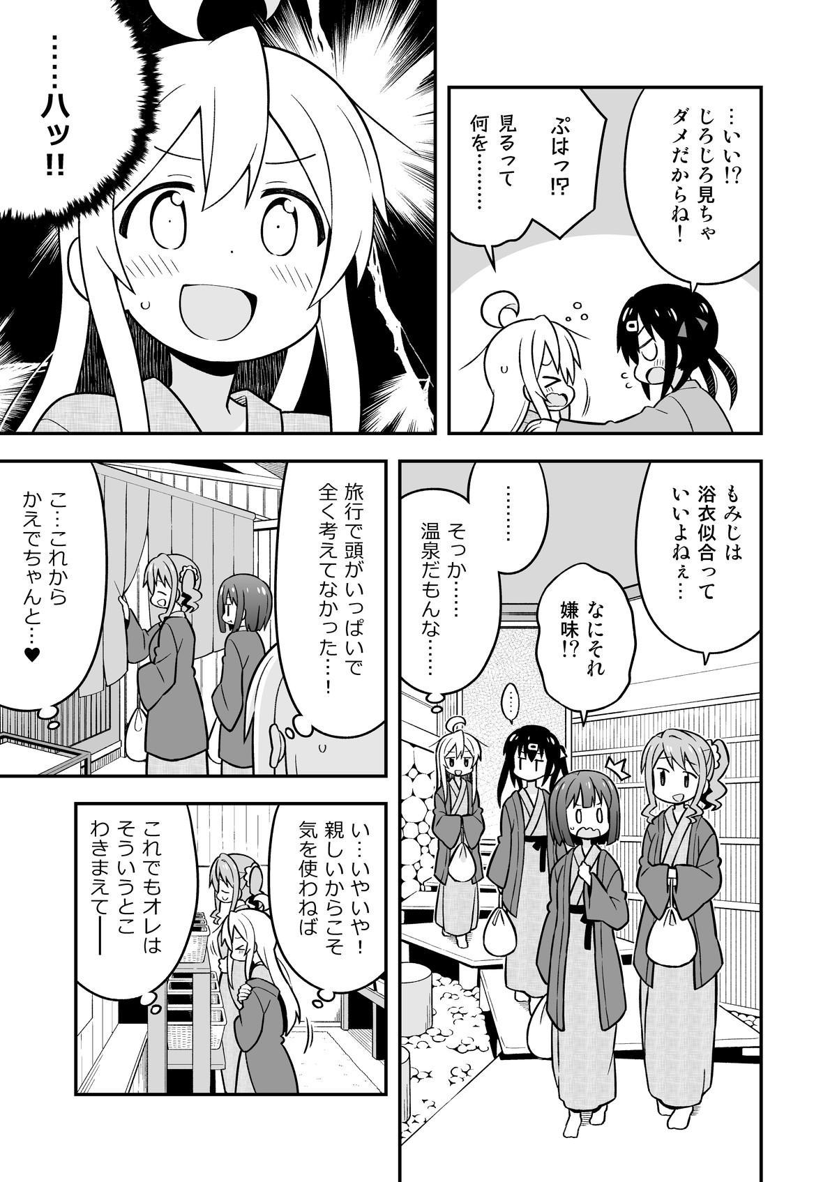 Onii-chan wa Oshimai! 6 19