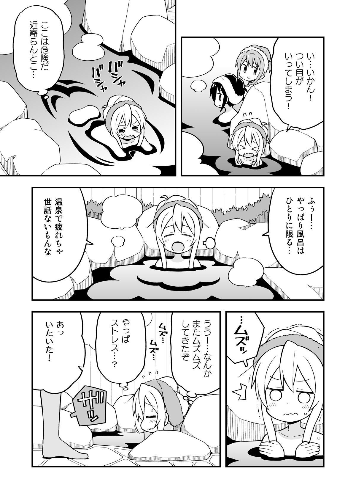 Onii-chan wa Oshimai! 6 23