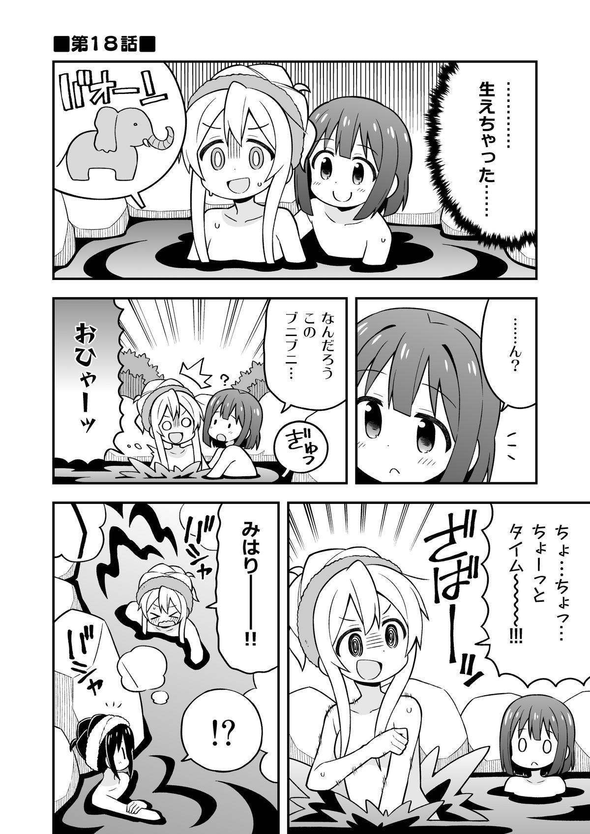 Onii-chan wa Oshimai! 6 28