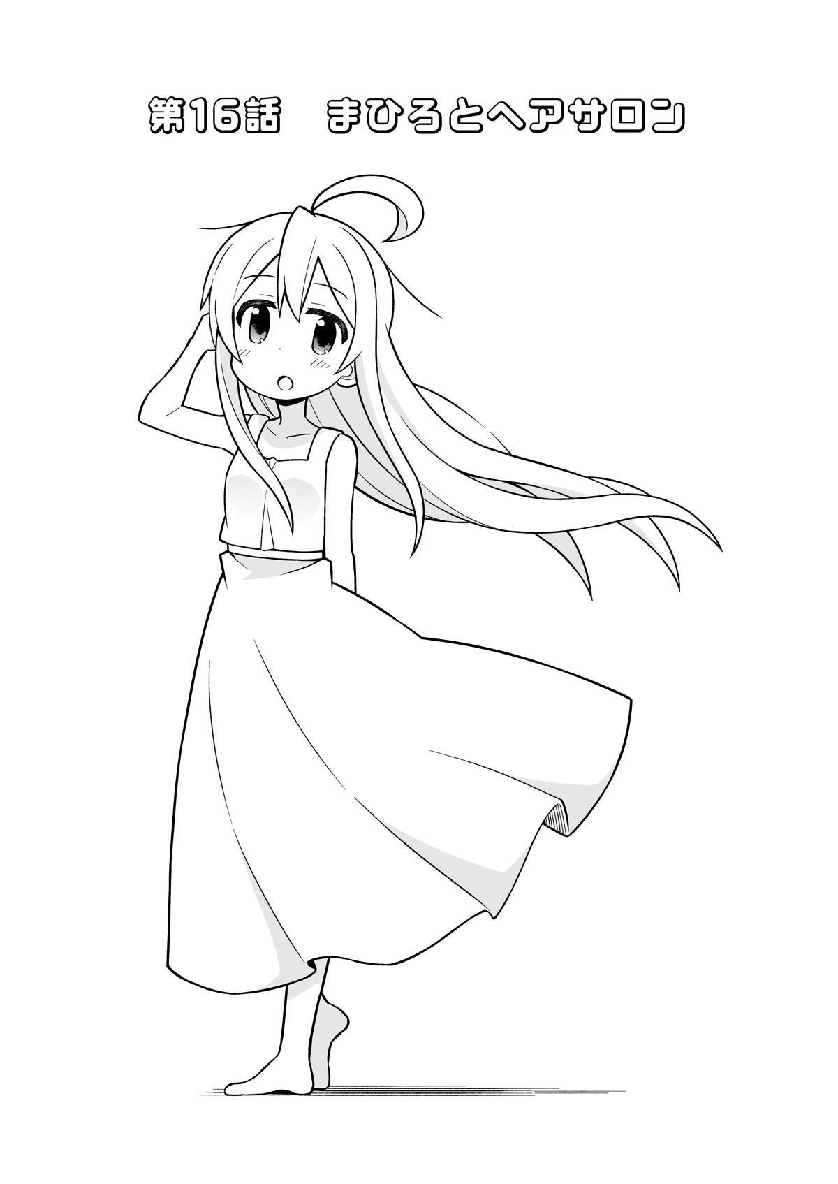 Onii-chan wa Oshimai! 6 2