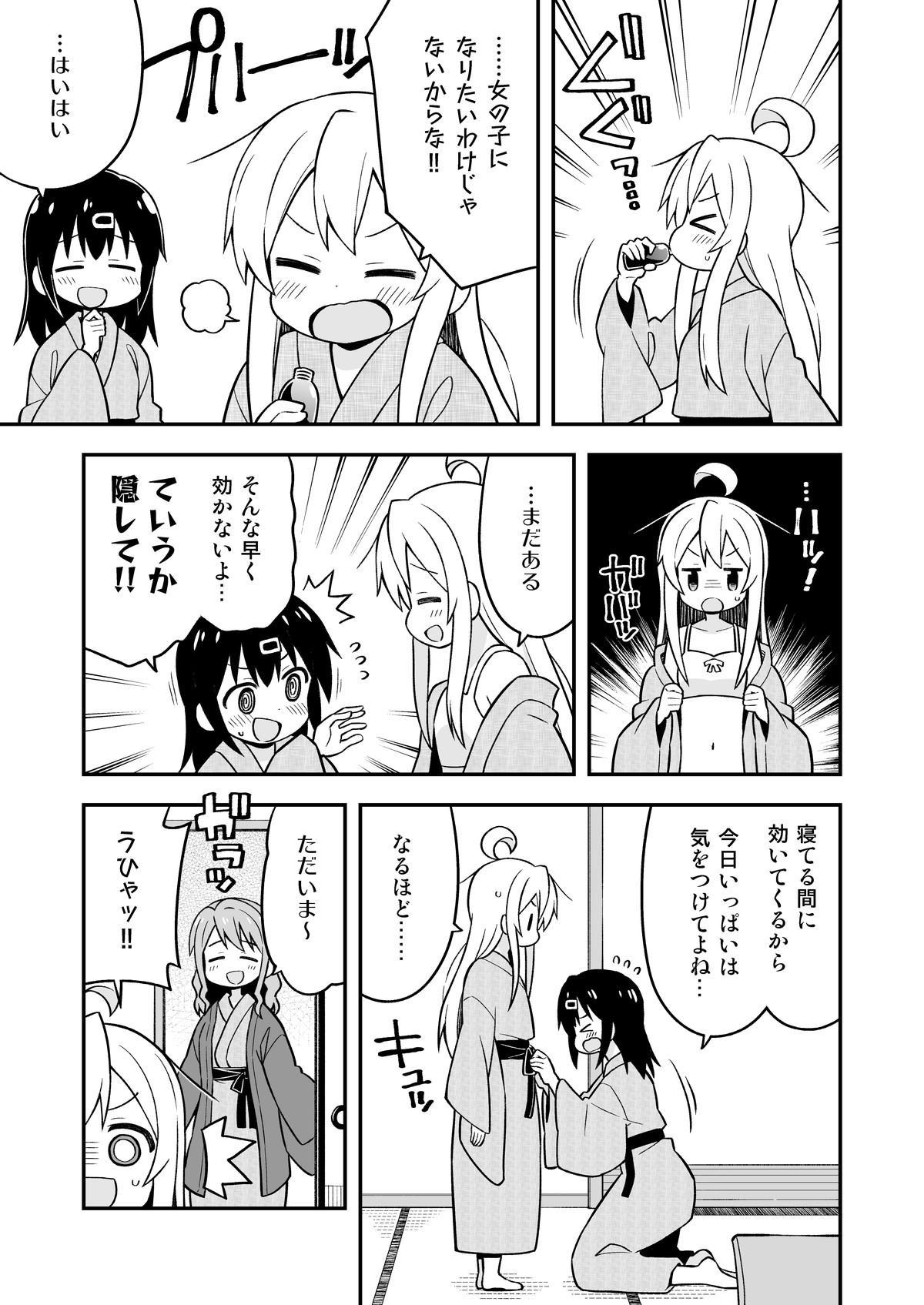 Onii-chan wa Oshimai! 6 35