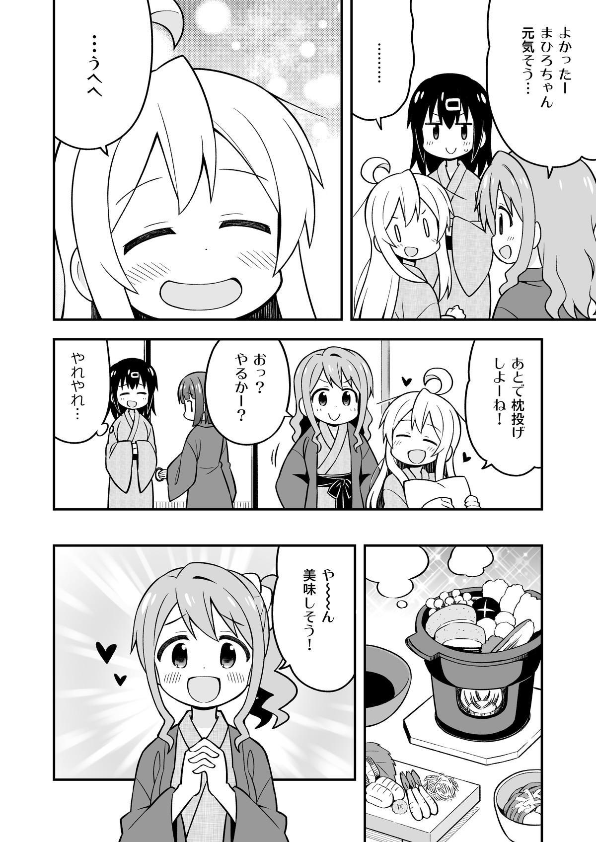 Onii-chan wa Oshimai! 6 36