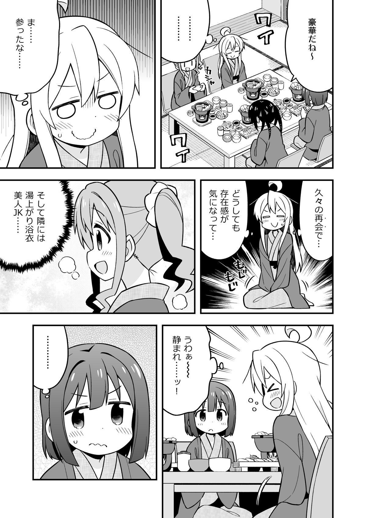 Onii-chan wa Oshimai! 6 37