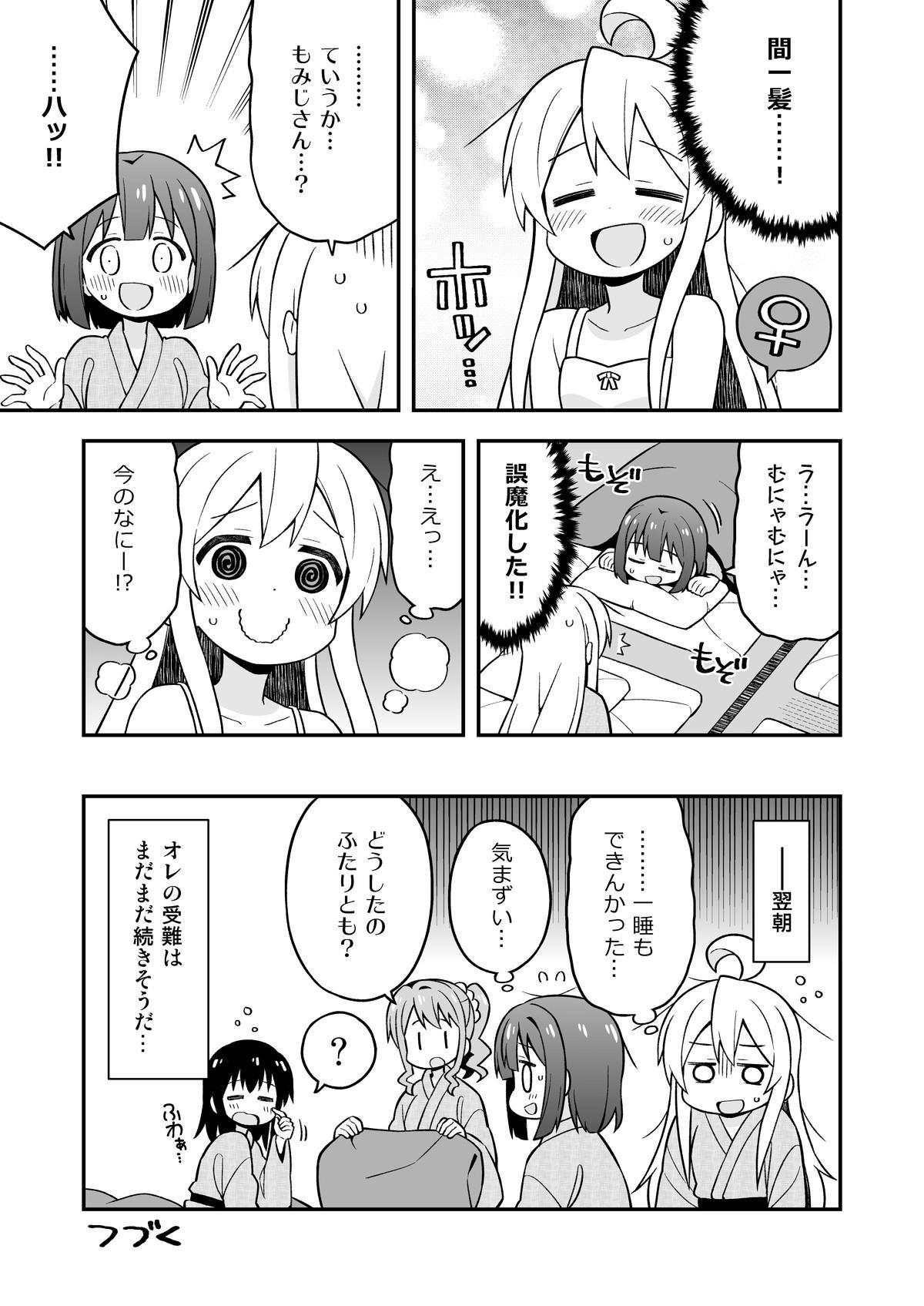 Onii-chan wa Oshimai! 6 41