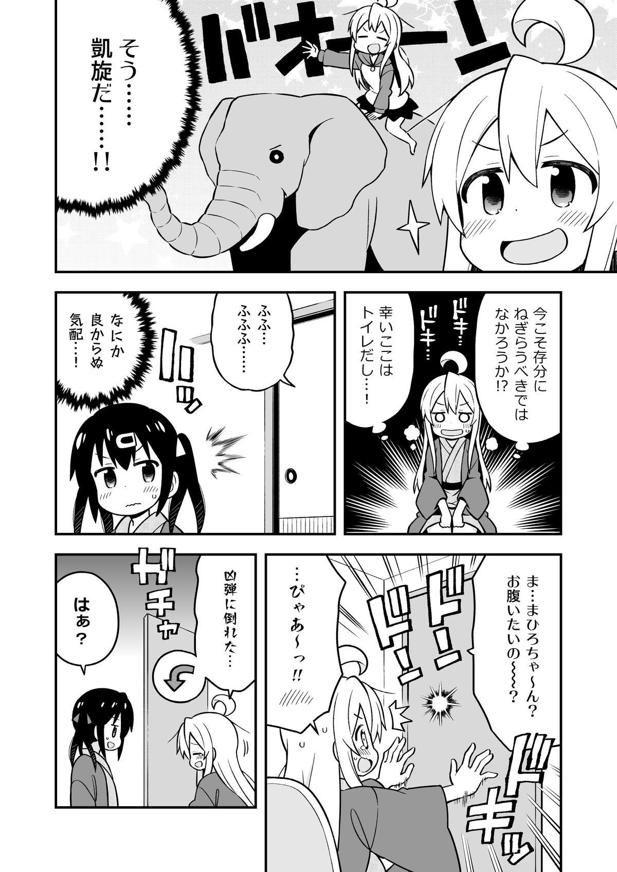 Onii-chan wa Oshimai! 6 44