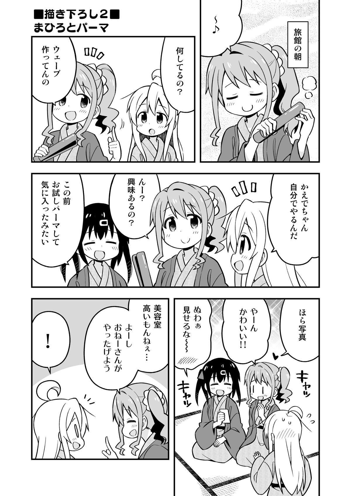 Onii-chan wa Oshimai! 6 45