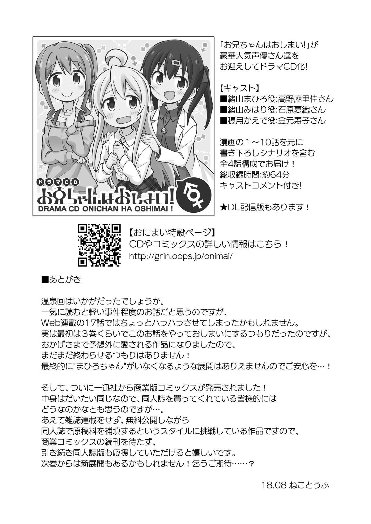 Onii-chan wa Oshimai! 6 47