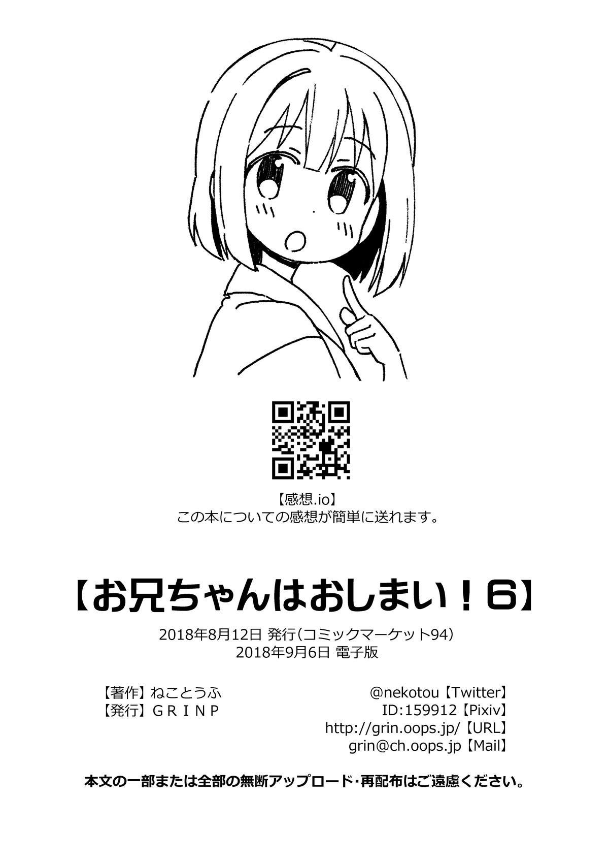 Onii-chan wa Oshimai! 6 48