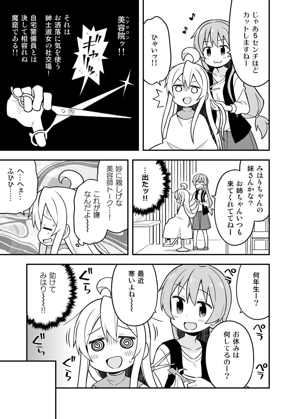 Onii-chan wa Oshimai! 6 5