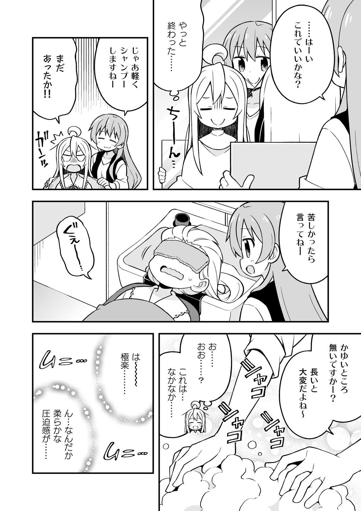 Onii-chan wa Oshimai! 6 6