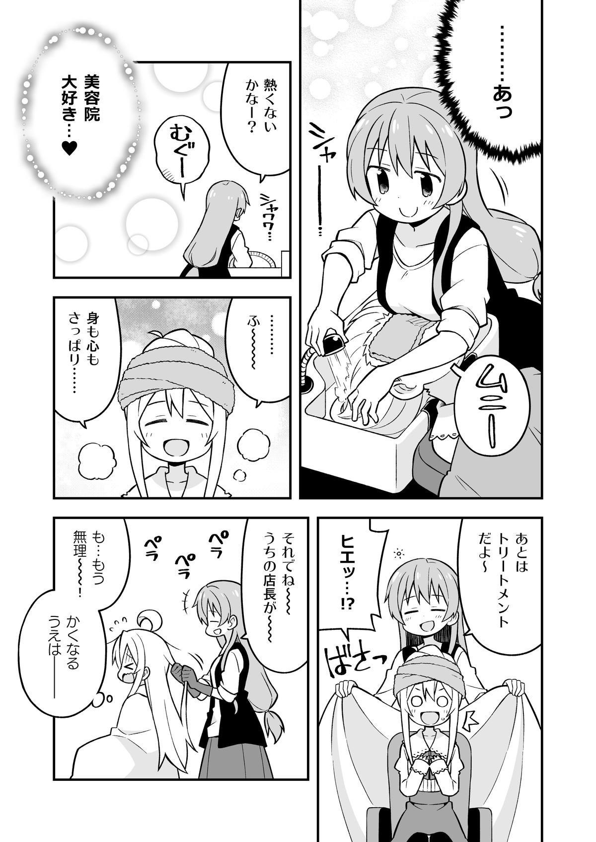 Onii-chan wa Oshimai! 6 7